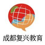 四川复兴教育