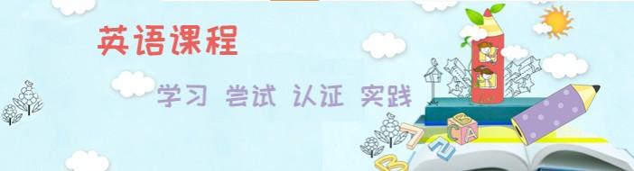 深圳现代少儿英语-优惠信息