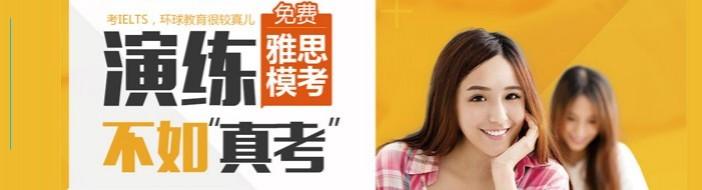 广州举世雅思-优惠信息