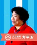 南京大立教育-刘平玉