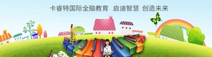 南京卡睿特国际全脑教育-优惠信息