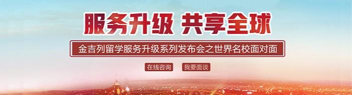 南京金吉列留学-优惠信息
