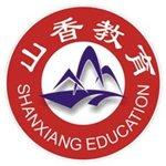 青岛山香教育