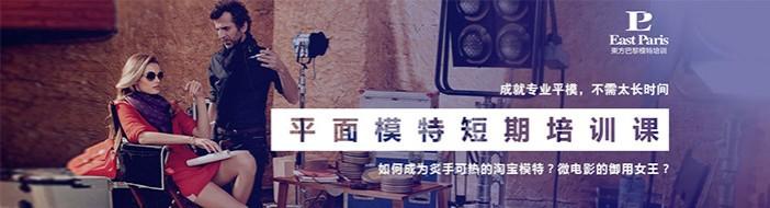 广州东方巴黎模特学校-优惠信息