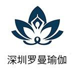 深圳罗曼瑜伽