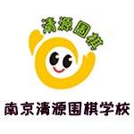 南京清源围棋学校