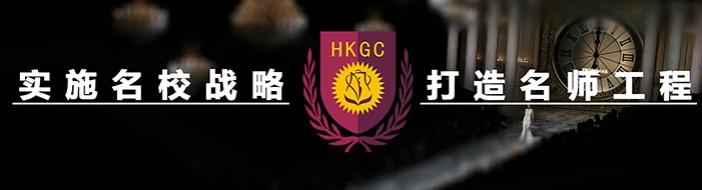 深圳香港服装学院-优惠信息