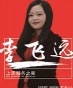 上海金吉列留学-李飞远