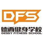重庆德西健身学校
