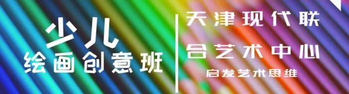 天津现代联合艺术中心-优惠信息