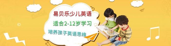 广州易贝乐国际少儿英语-优惠信息