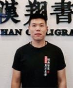 上海汉翔书法教育-皇甫冲锋