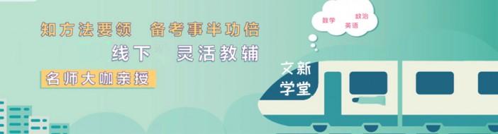 北京文新学堂-优惠信息