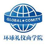 上海环球礼仪商学院