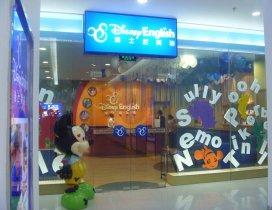 深圳迪士尼英语照片