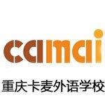重庆卡麦外语学校
