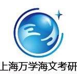 上海万学海文考研