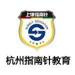 杭州指南针教育