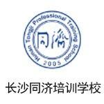 长沙同济培训学校