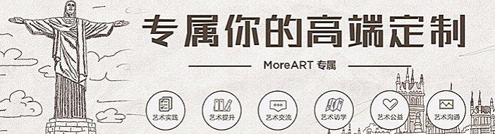 北京MoreART艺诺国际教育-优惠信息