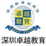 深圳卓越教育