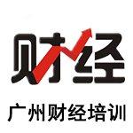 广州财经培训