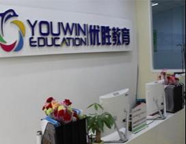 济南优胜教育照片