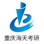 重庆海天考研