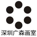 深圳广森画室