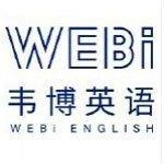 成都韦博英语