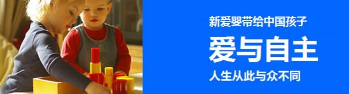 上海新爱婴早教中心-优惠信息