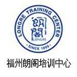 福州朗阁培训中心
