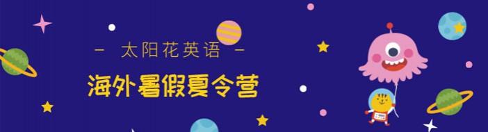 苏州太阳花英语-优惠信息