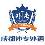 成都外国语专业学校