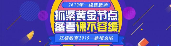 南京江硕教育-优惠信息
