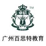 广州百思特教育