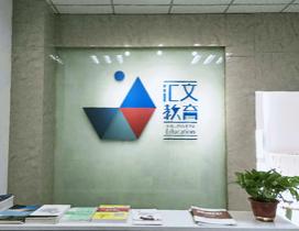 武汉汇文教育照片
