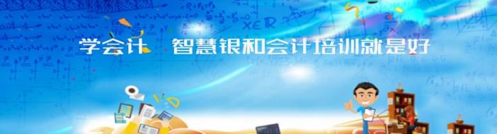 武汉智慧银和会计培训-优惠信息