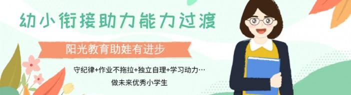 济南阳光教育 -优惠信息