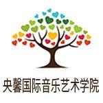 济南央馨国际音乐艺术学院