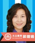 南昌大立教育-郭婧娟老师