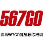 青岛567GO健身教练培训