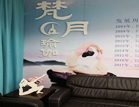 梵月瑜伽广州学院照片
