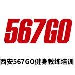 西安567GO健身教练培训