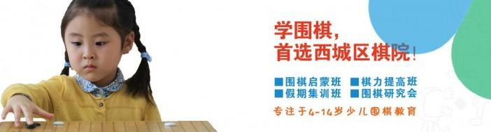 北京西城区少儿围棋-优惠信息