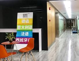 上海EAU全欧小语种照片