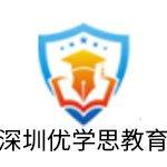 深圳优学思教育
