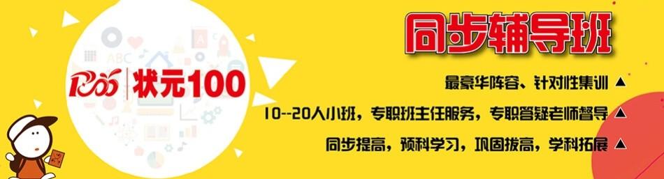天津状元100教育-优惠信息