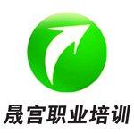 北京晟宫职业培训