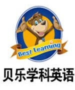 北京贝乐英语-中教队伍